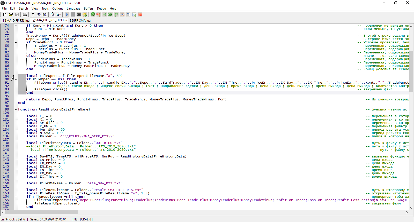QUIK LUA запись сделок торгового робота в файл, фьючерс РТС