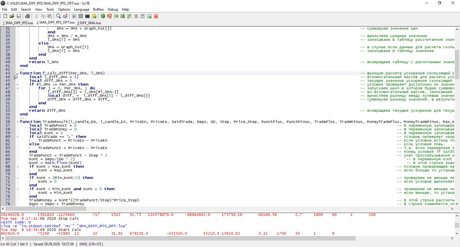 QUIK LUA функция расчета ускорения скользящей средней, фьючерс на индекс РТС