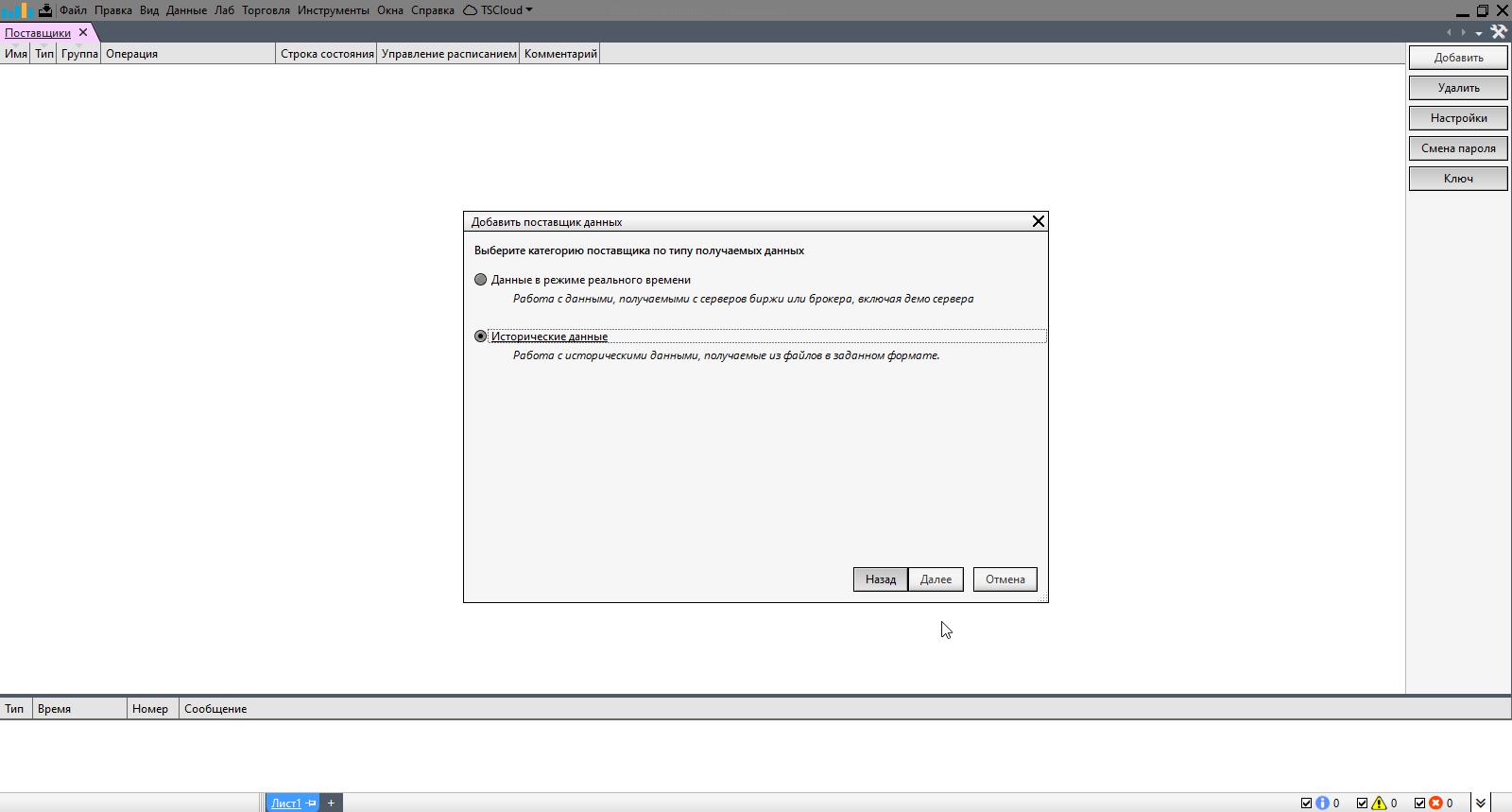 QUIK LUA TSLab подключение поставщика данных