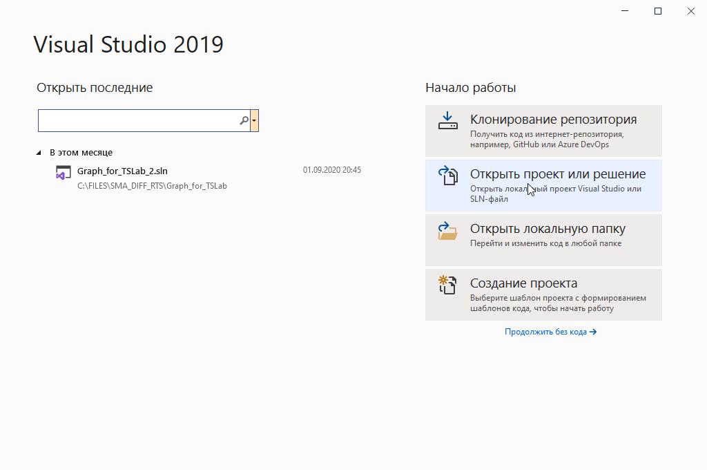 QUIK LUA Visual Studio открытие решениея