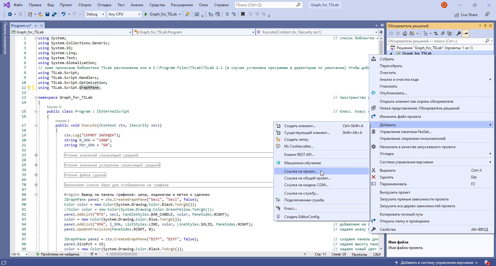 QUIK LUA Visual Studio подключение библиотек 1