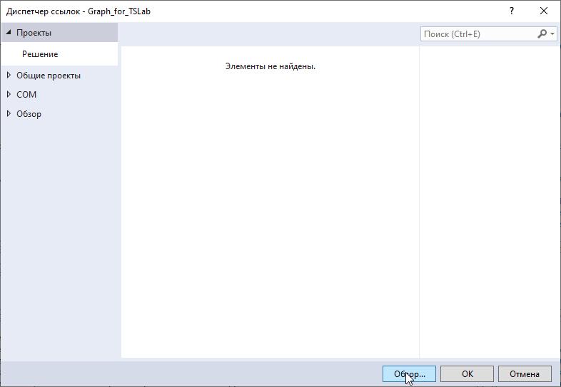 QUIK LUA Visual Studio подключение библиотек 2