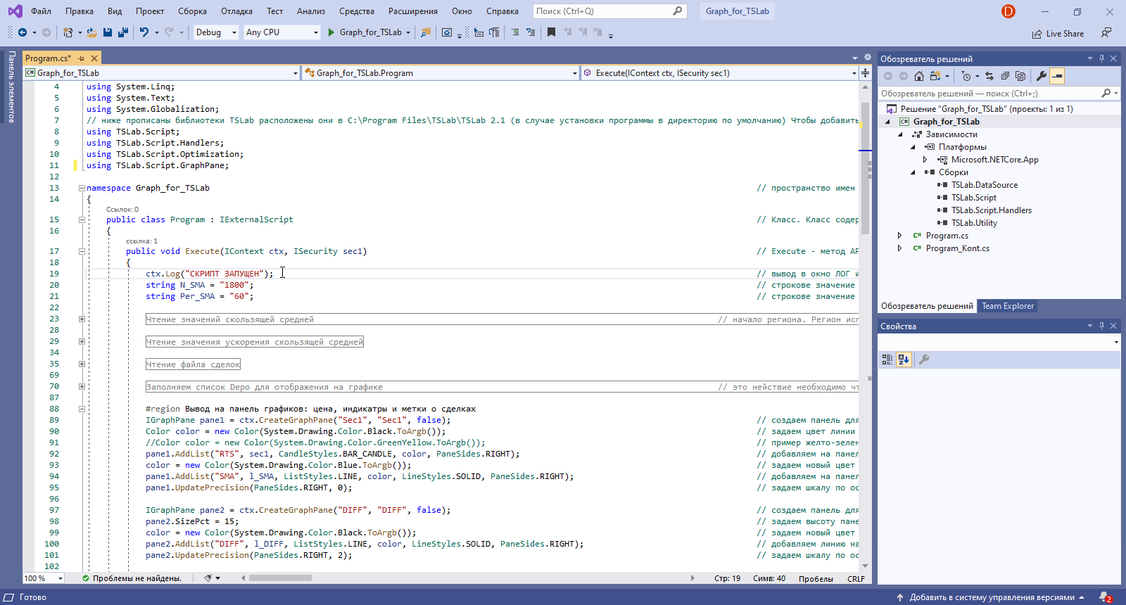 QUIK LUA Visual Studio 1