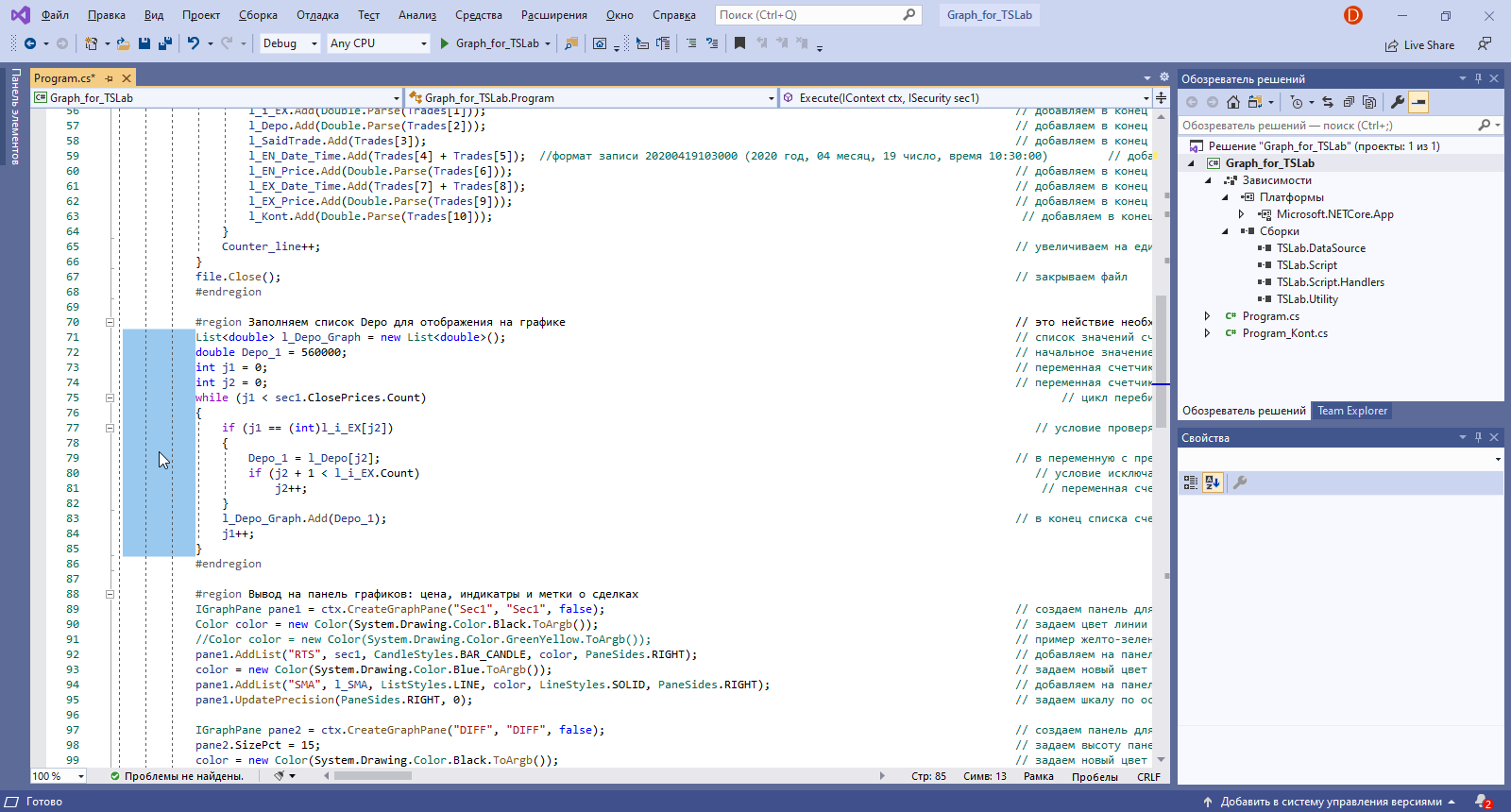 QUIK LUA TSLab код преобразования данных счета депо
