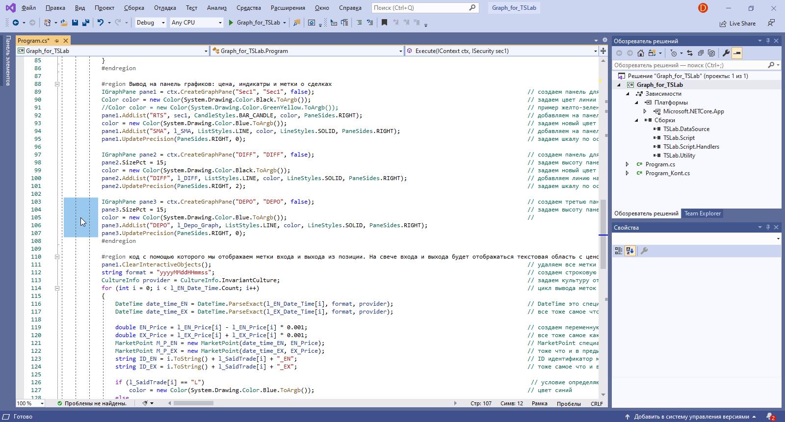 QUIK LUA TSLab создание панели для графика счета депо