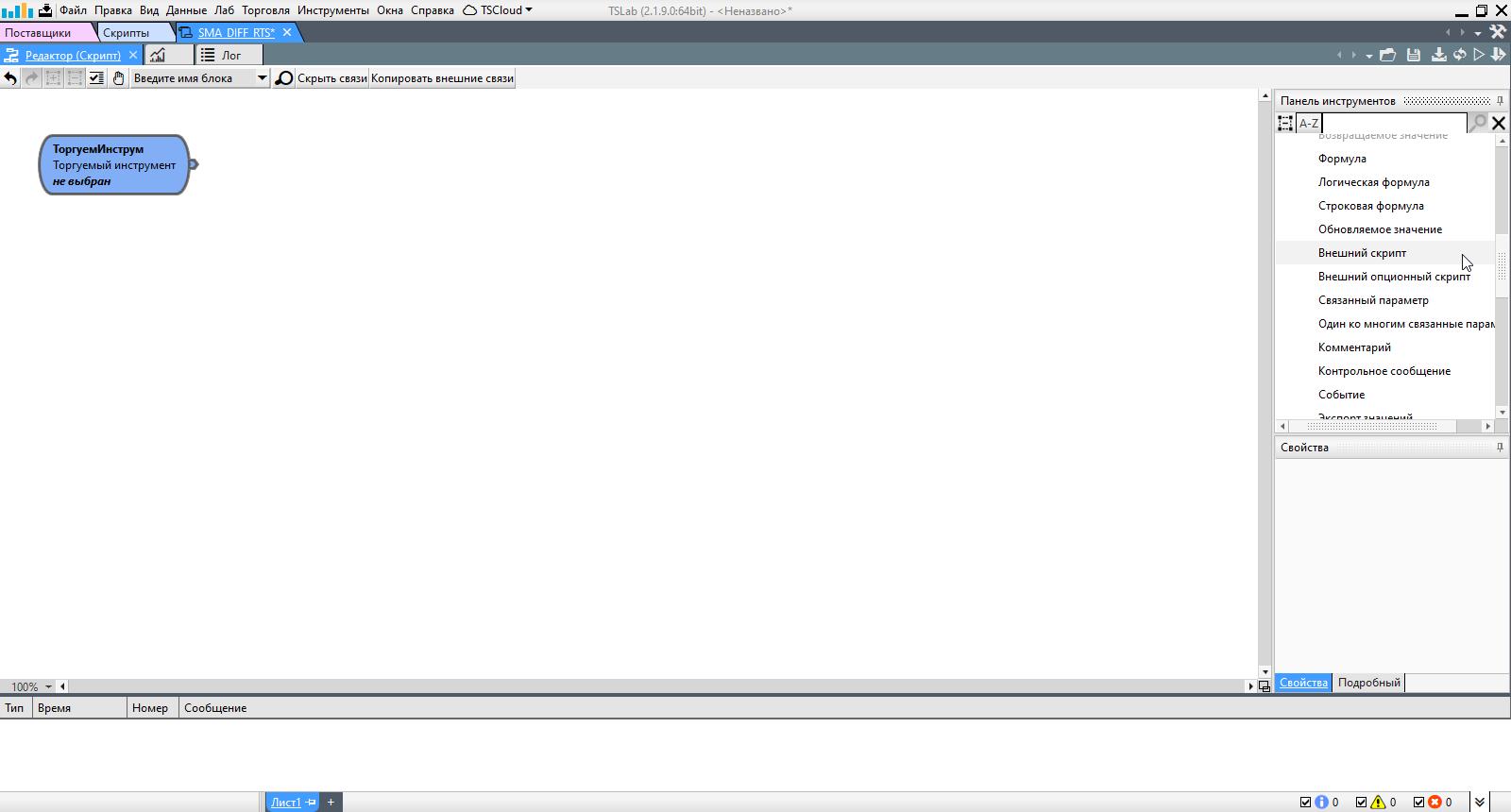 QUIK LUA TSLab редактор скрипт кубик Торгуемый инструмент