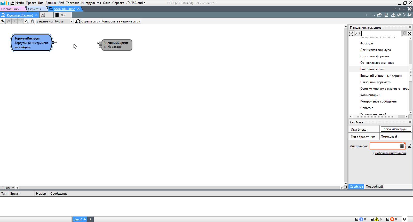 QUIK LUA TSLab Редактор скрипт соединение кубиков Торгуемый инструмент и внешний скрипт