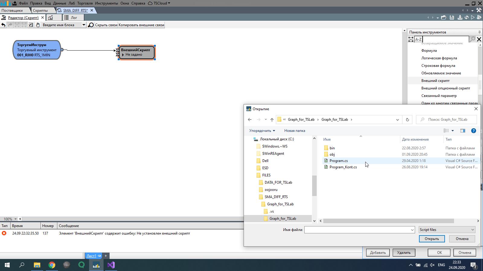 QUIK Lua TSLab обзор скриптов