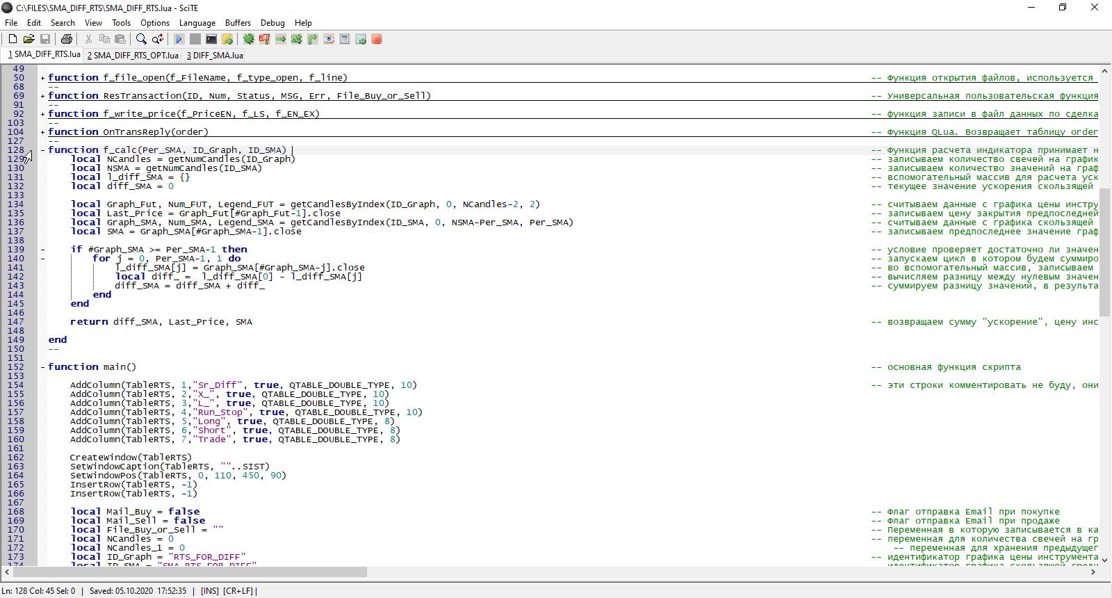 QUIK LUA функция расчета ускорения скользящей средней и записи данных
