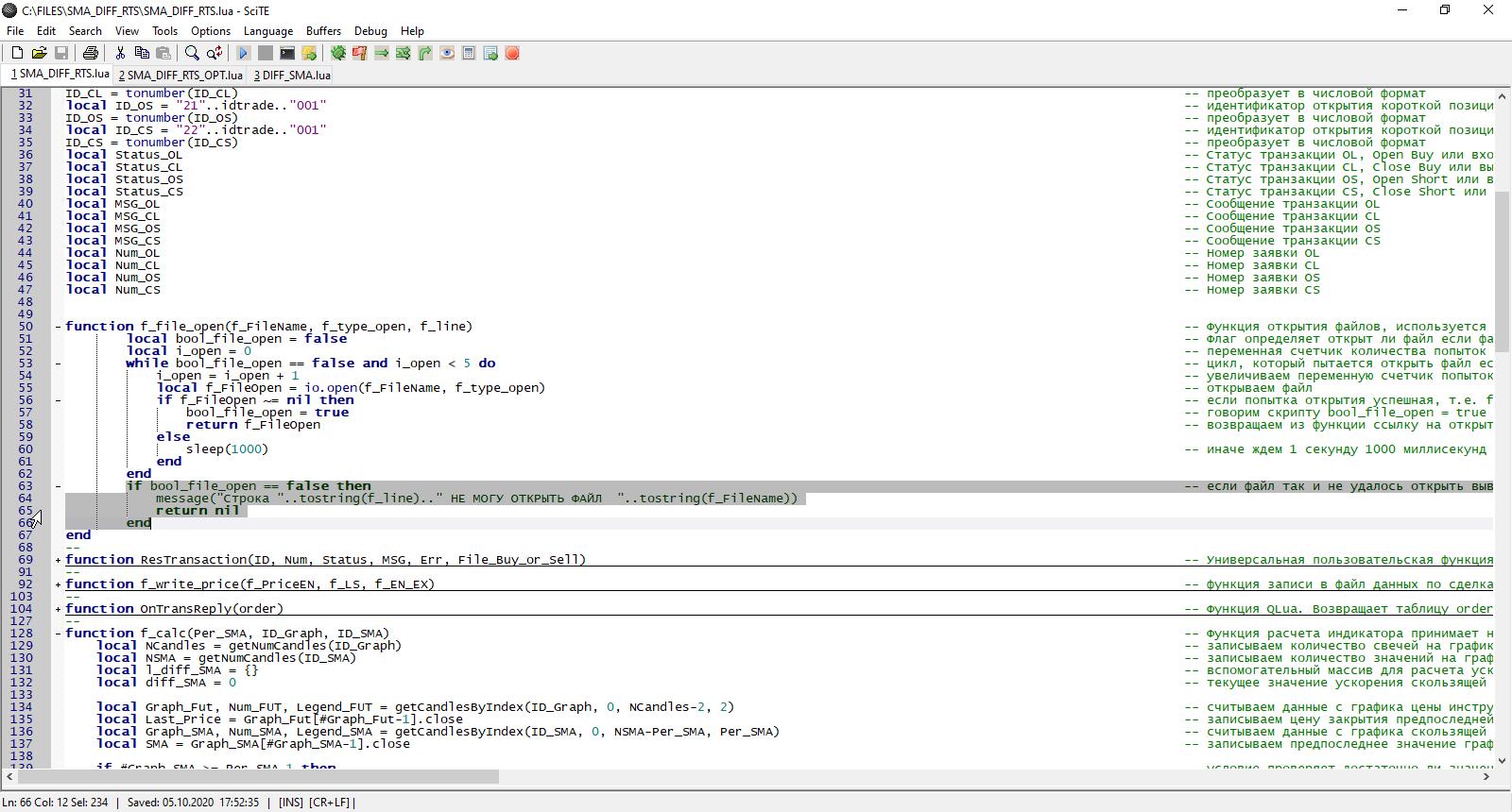 QUIK LUA функция открытия файла, вывод сообщения в QUIK