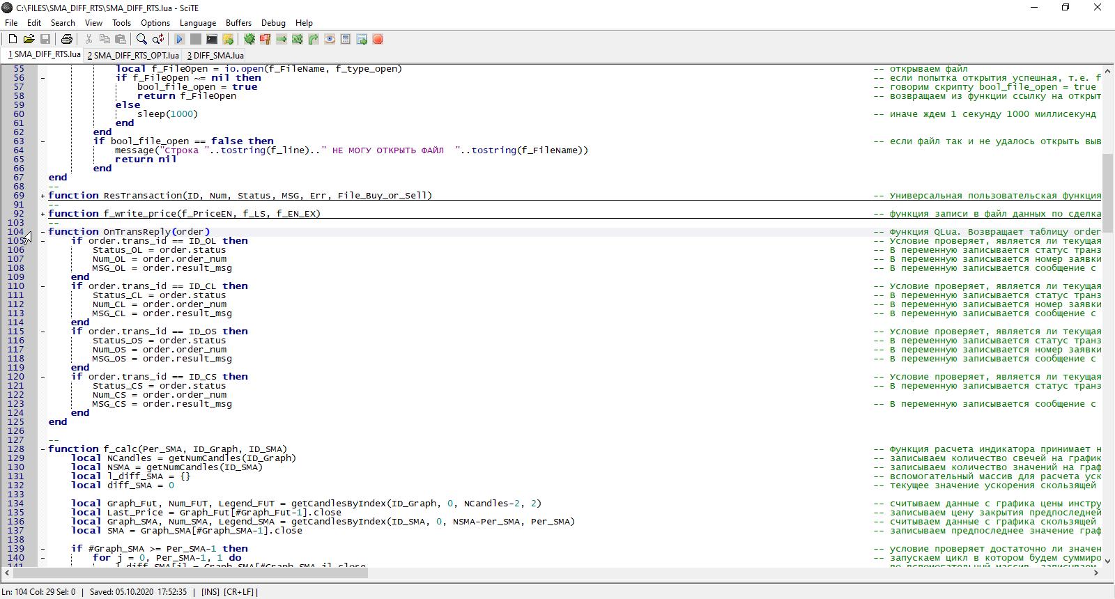 QUIK LUA функция определения параметров транзакции OnTransReply