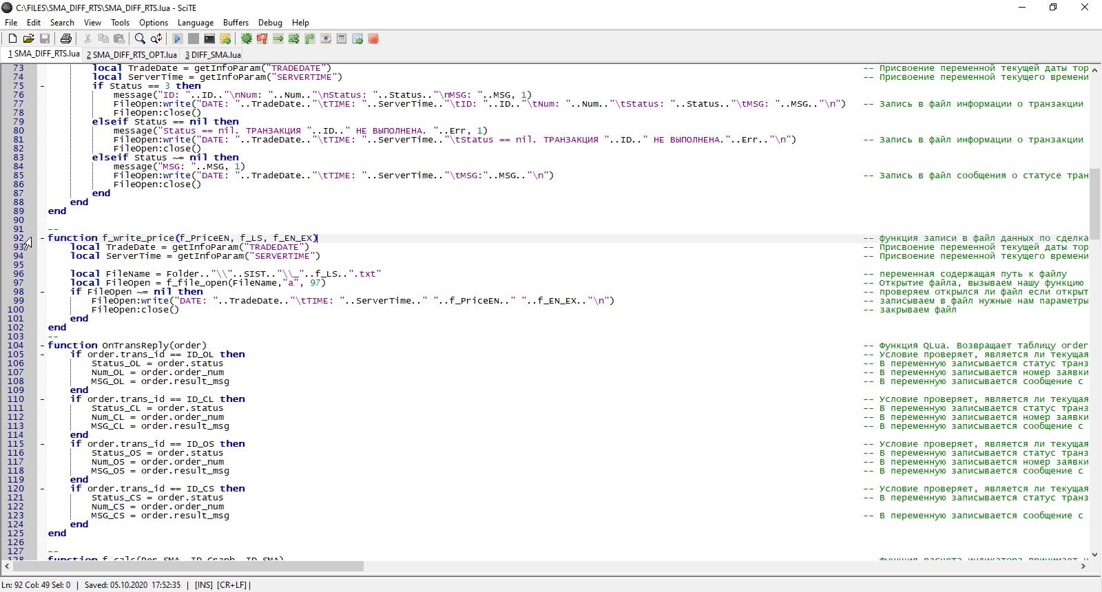 QUIK LUA функция записи сделок торгового робота в файл